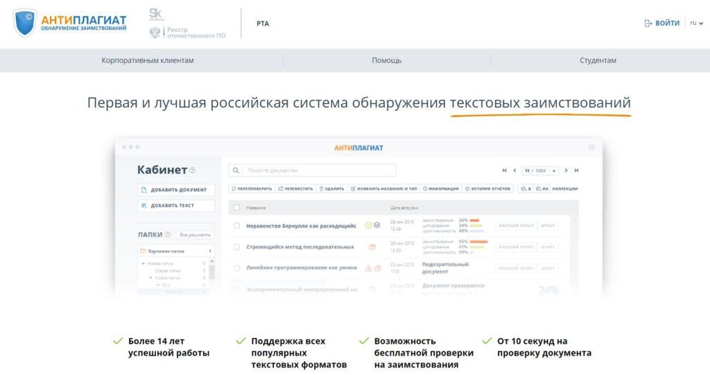 Антиплагиат Российской таможенной академии