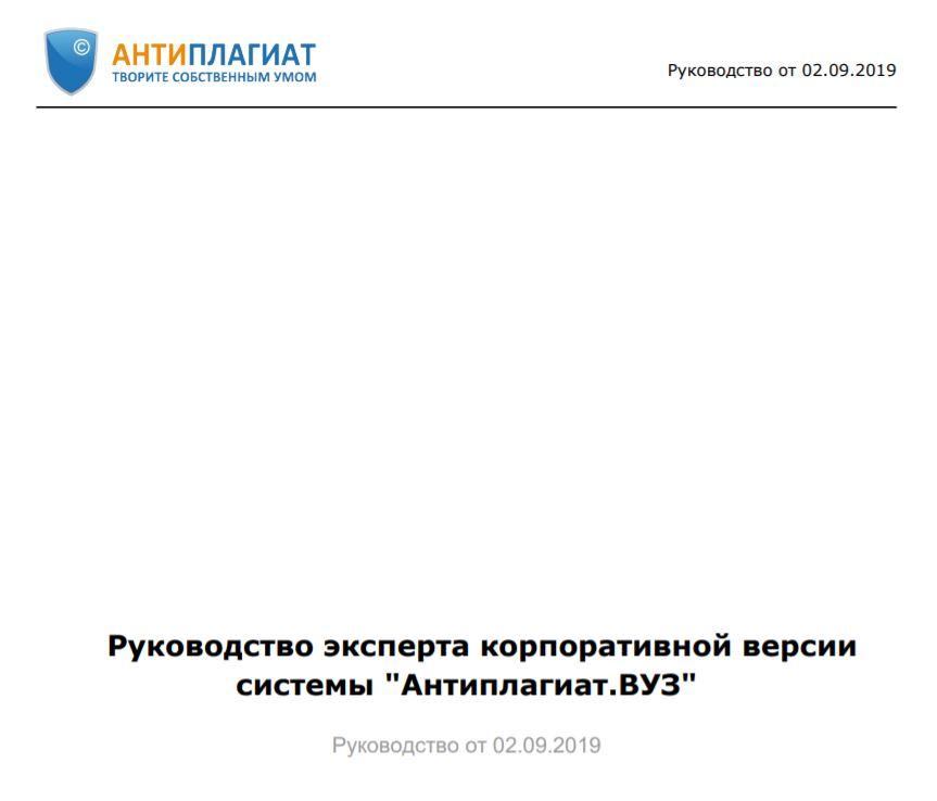 Инструкция к системе Антиплагиат