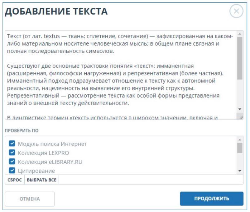 Добавление текста в Антиплагиат РТА